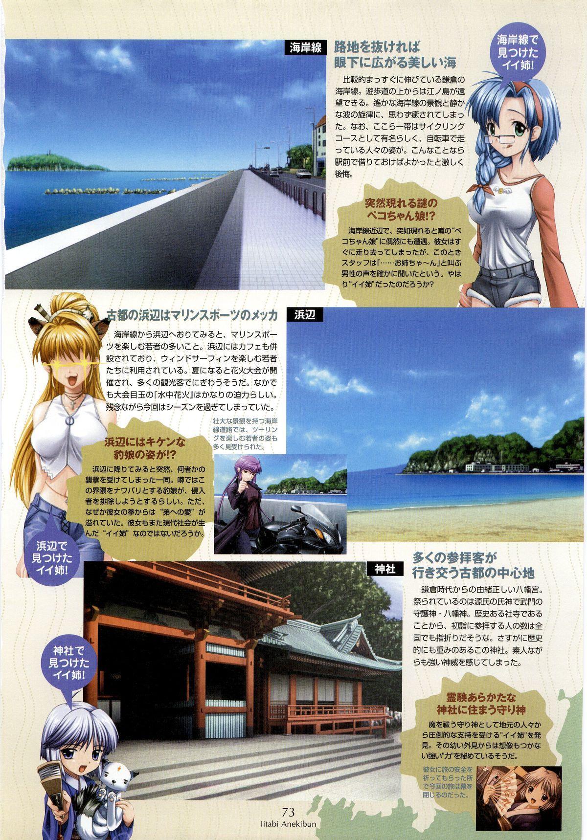 Nee, Chan to Shiyou yo! Koushiki Fanbook - Ai to Batou no Hibi 64