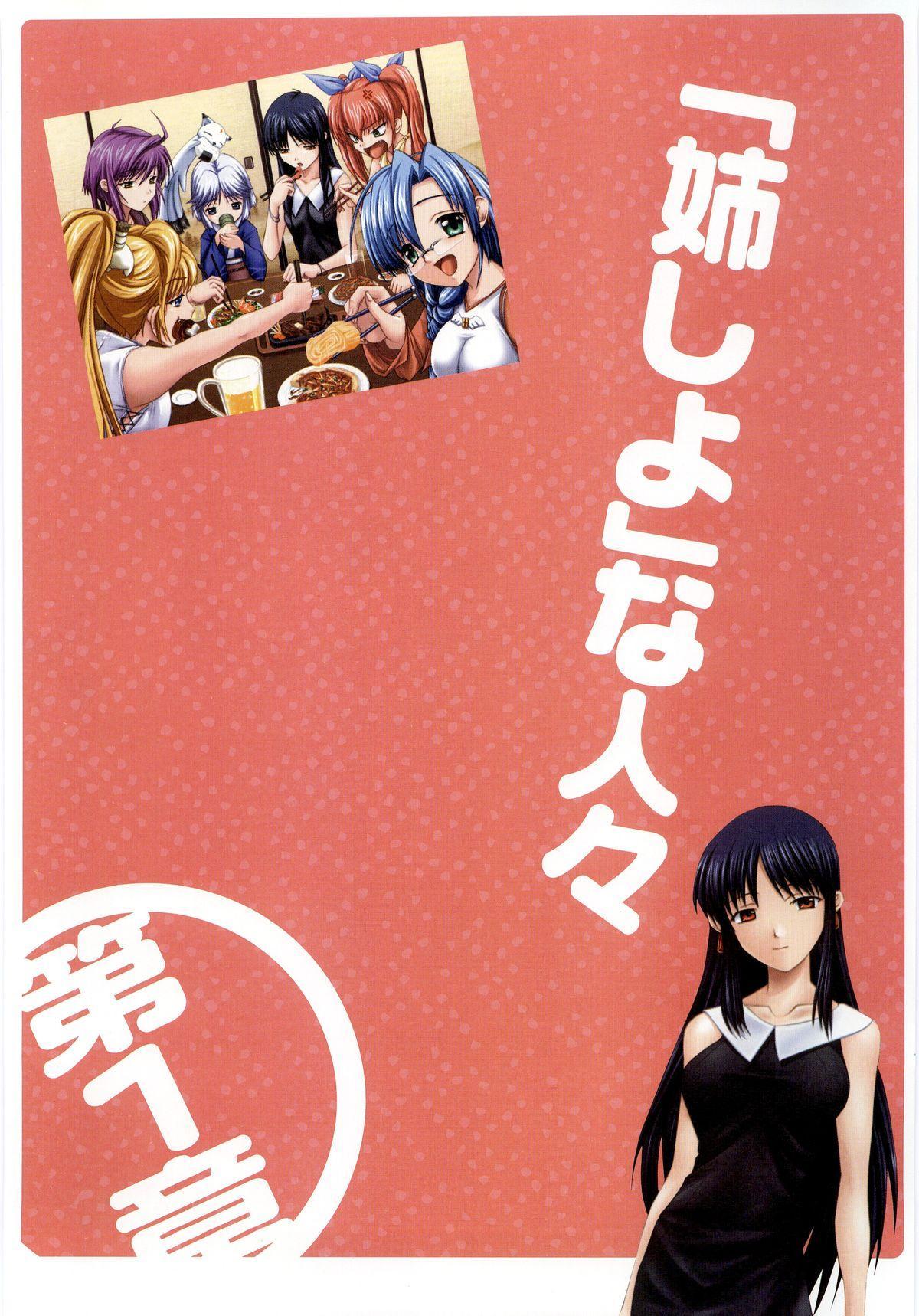 Nee, Chan to Shiyou yo! Koushiki Fanbook - Ai to Batou no Hibi 6