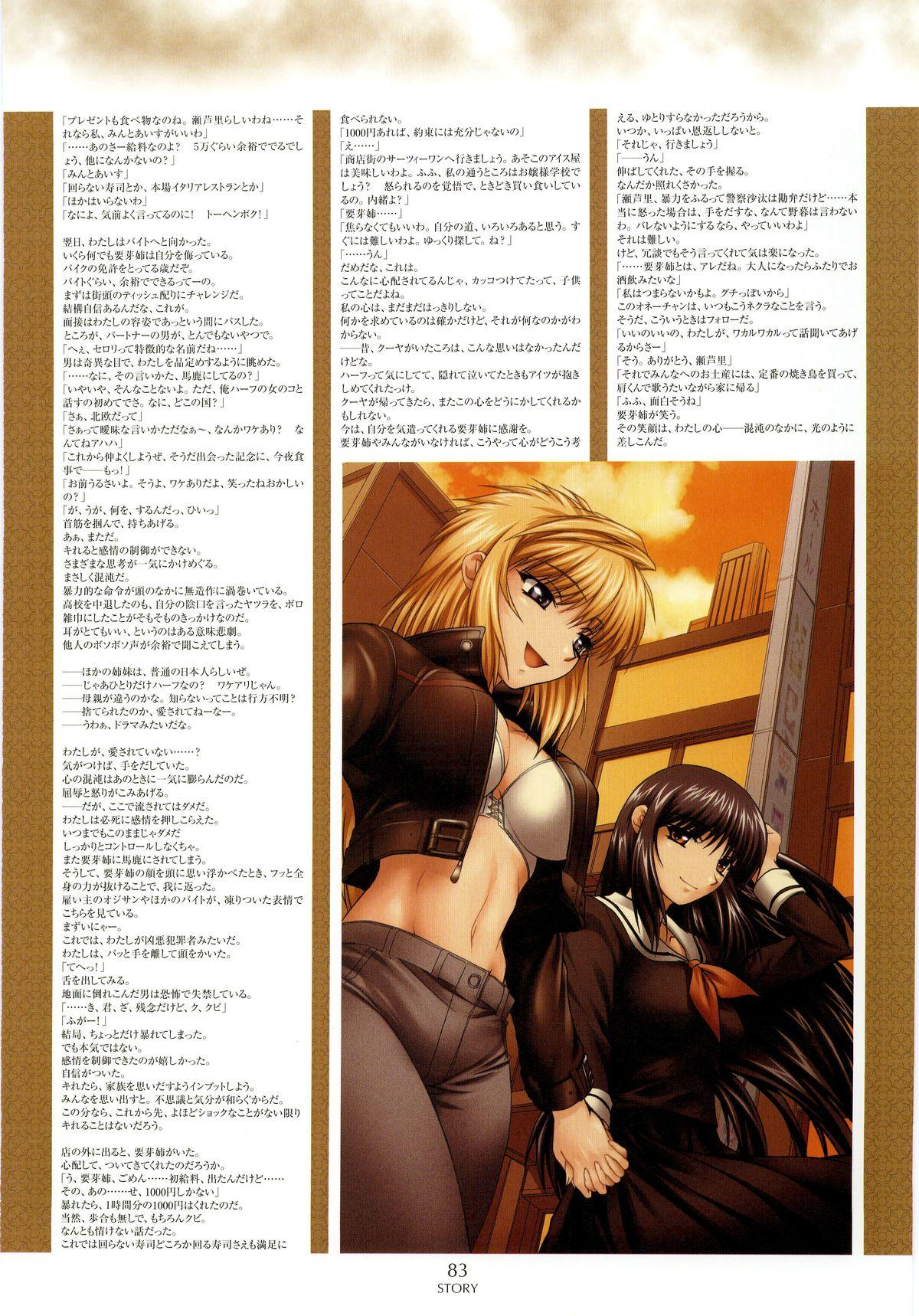 Nee, Chan to Shiyou yo! Koushiki Fanbook - Ai to Batou no Hibi 74