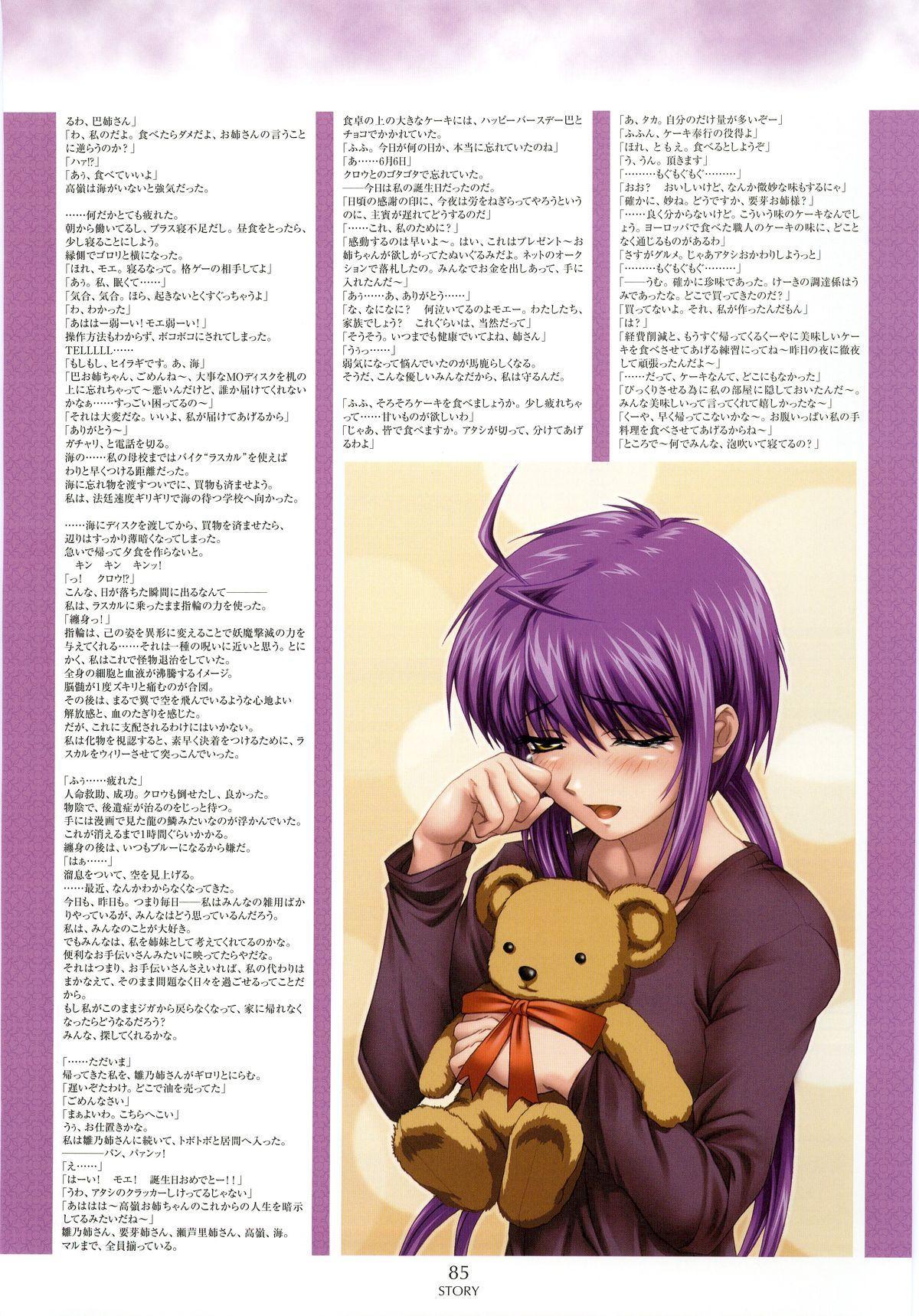 Nee, Chan to Shiyou yo! Koushiki Fanbook - Ai to Batou no Hibi 76