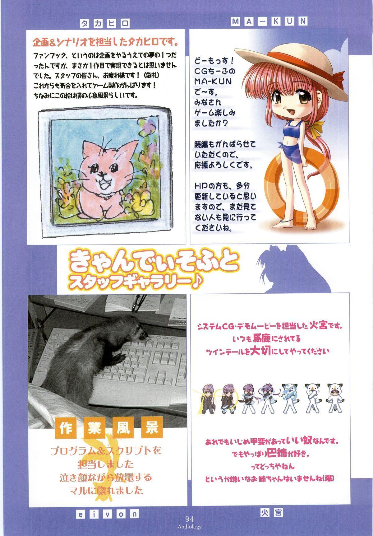 Nee, Chan to Shiyou yo! Koushiki Fanbook - Ai to Batou no Hibi 85