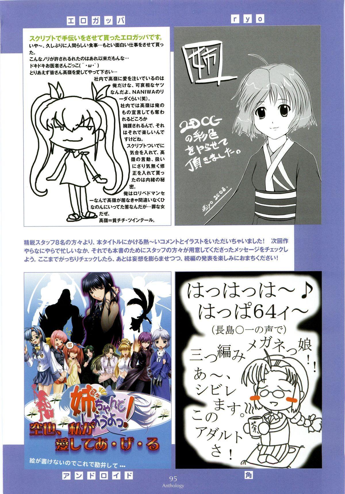 Nee, Chan to Shiyou yo! Koushiki Fanbook - Ai to Batou no Hibi 86