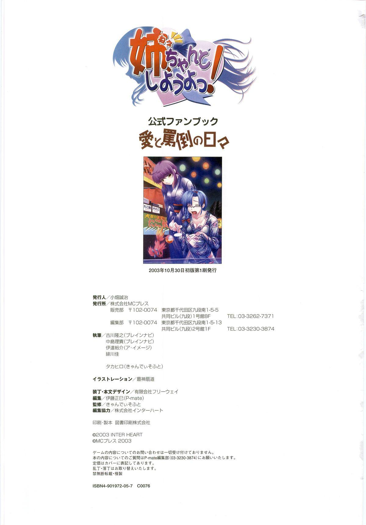 Nee, Chan to Shiyou yo! Koushiki Fanbook - Ai to Batou no Hibi 89