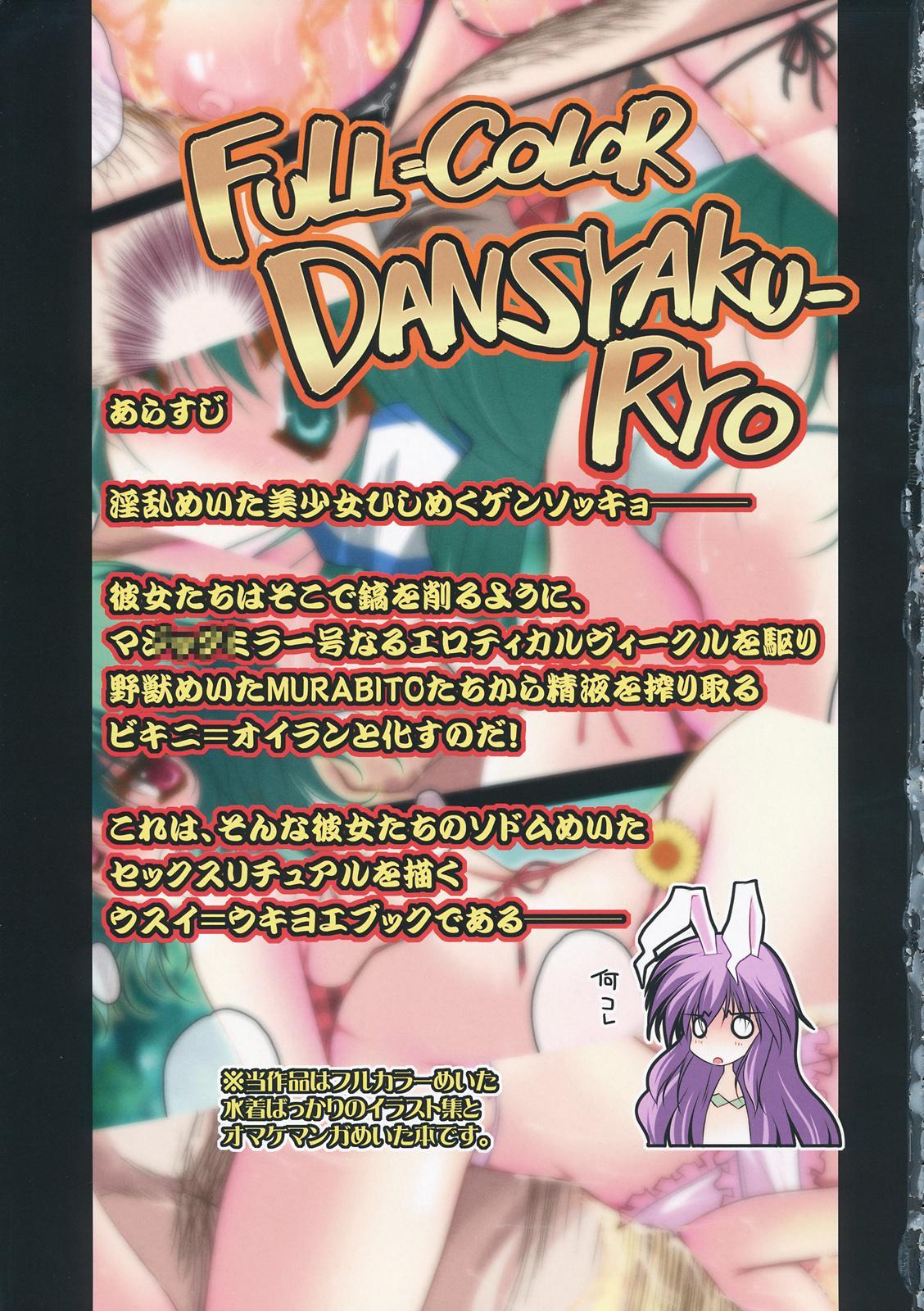 Full Color Danshaku Ryou 1