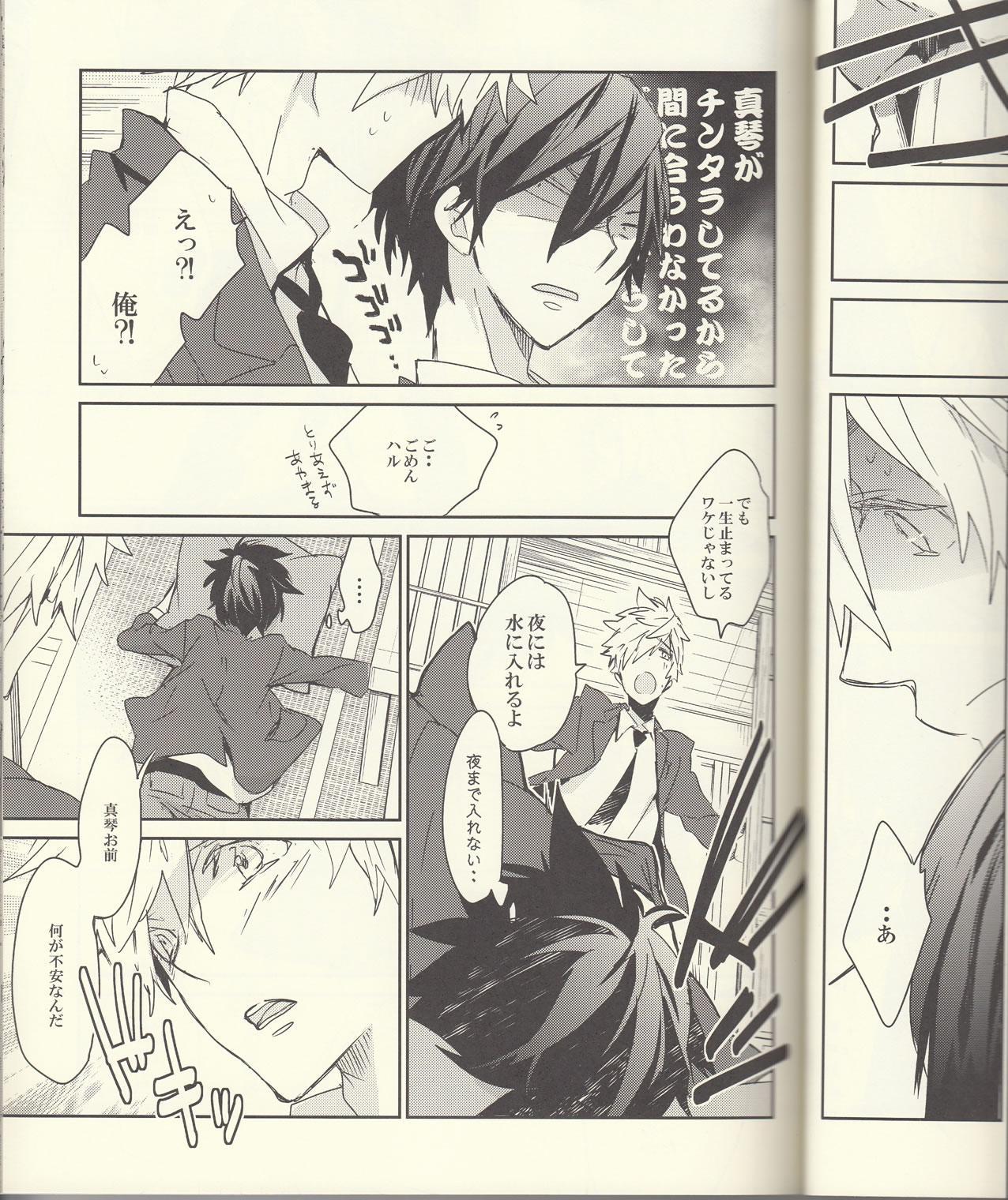 Seichouki 9