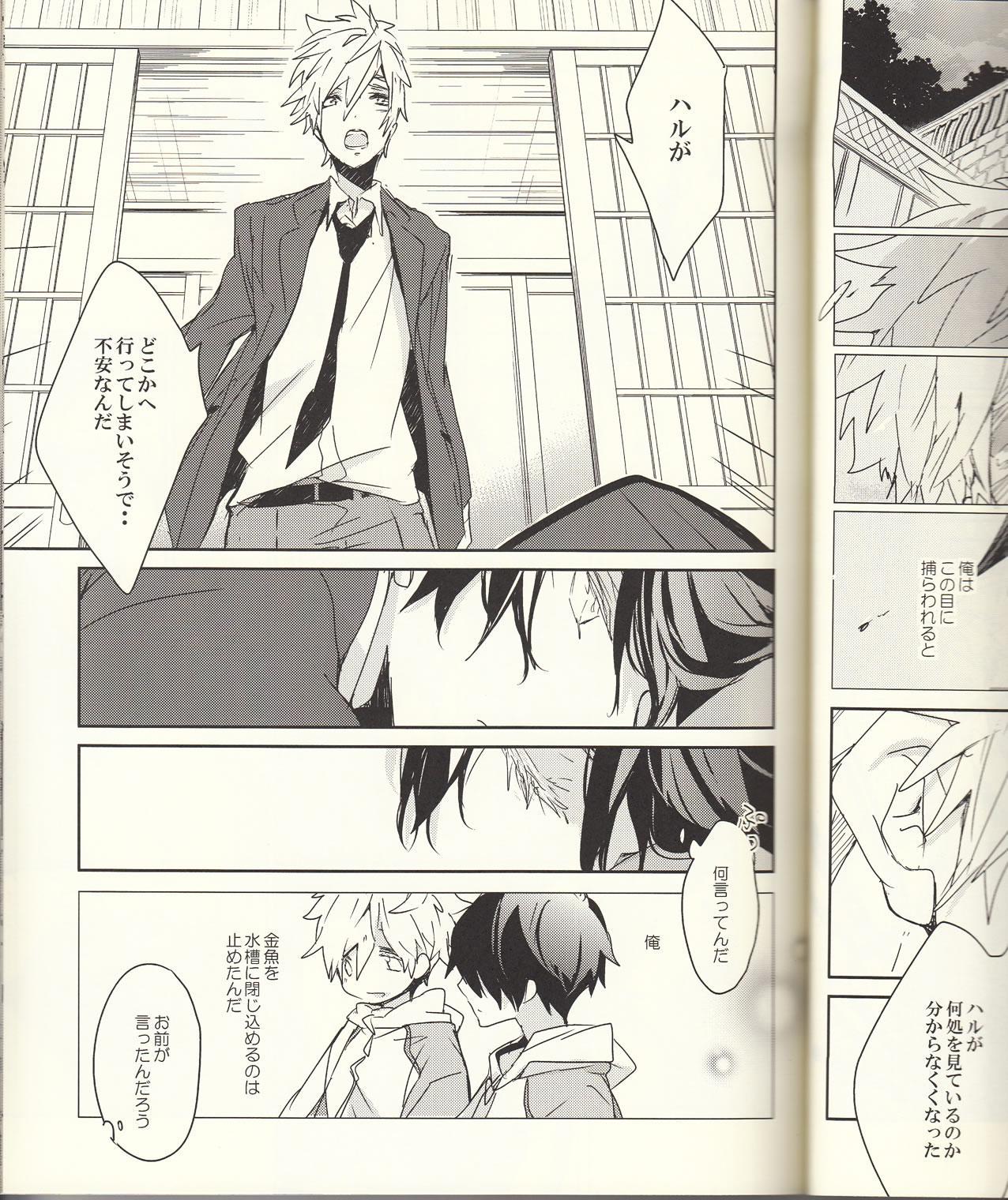 Seichouki 11