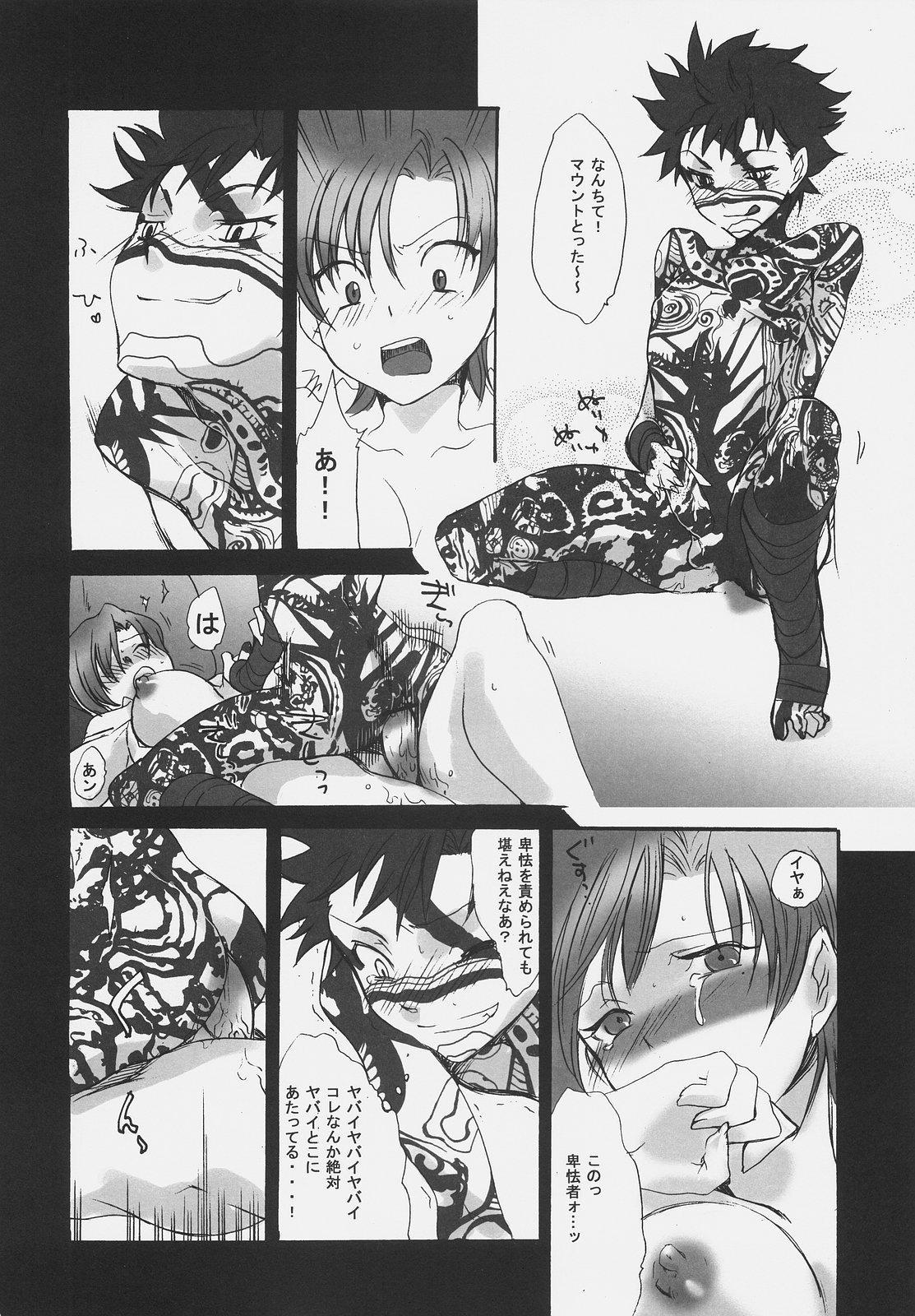 Hidoi yo! Bazett-san. 16