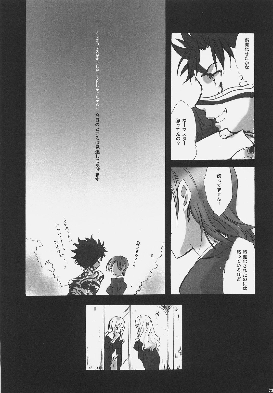 Hidoi yo! Bazett-san. 21