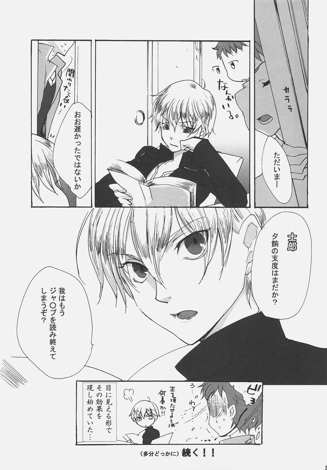 Hidoi yo! Bazett-san. 25