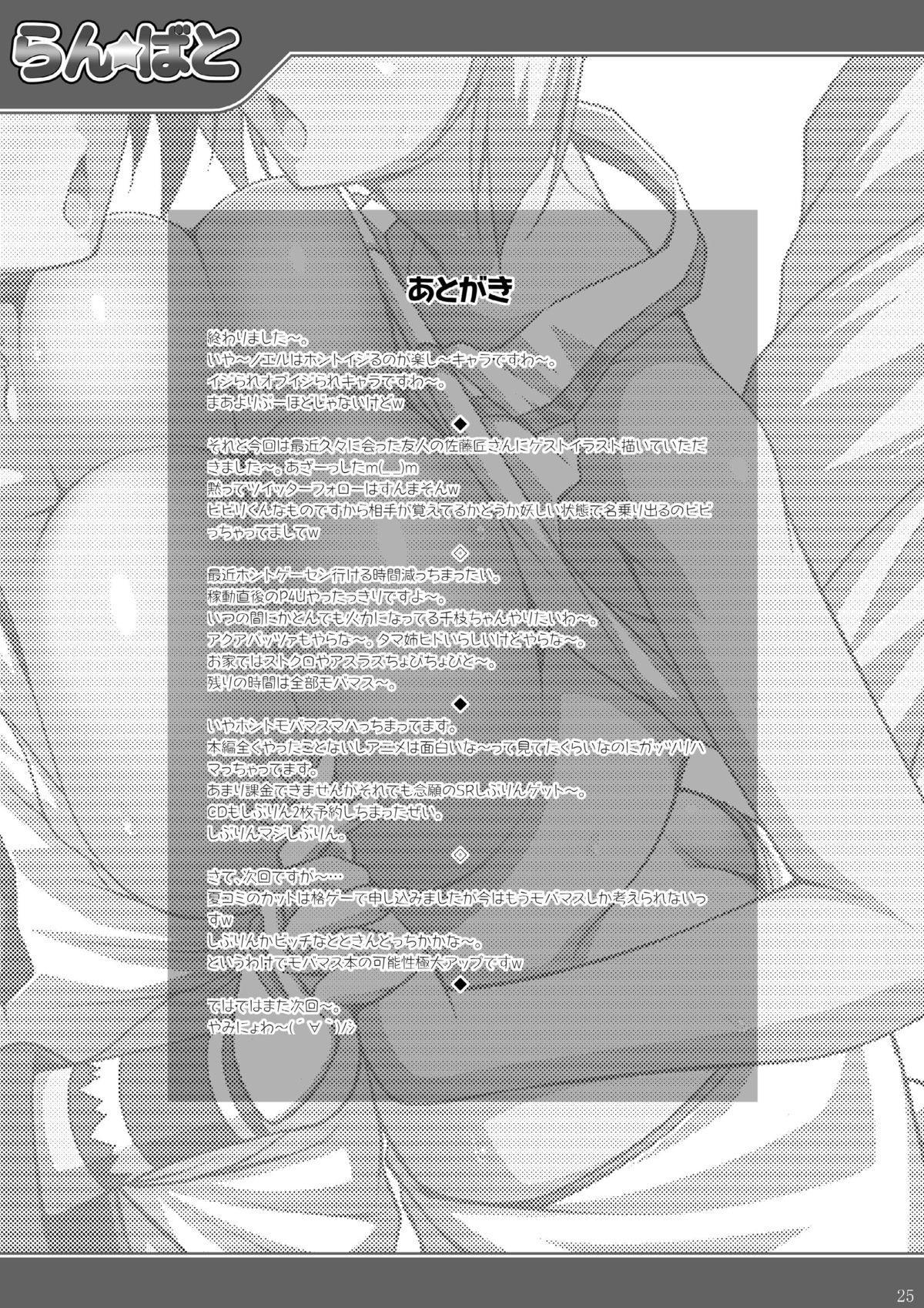 Ran ☆ Bato - Round 2 24