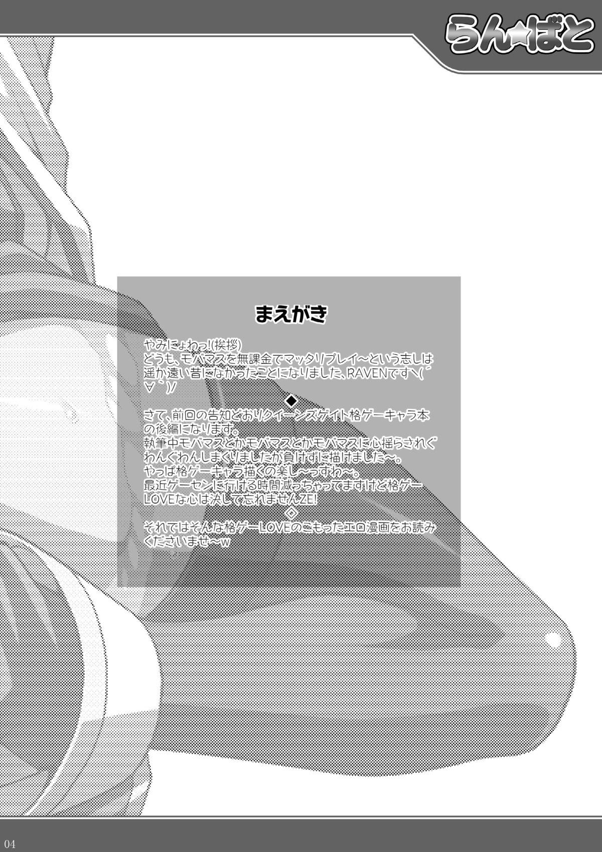Ran ☆ Bato - Round 2 3