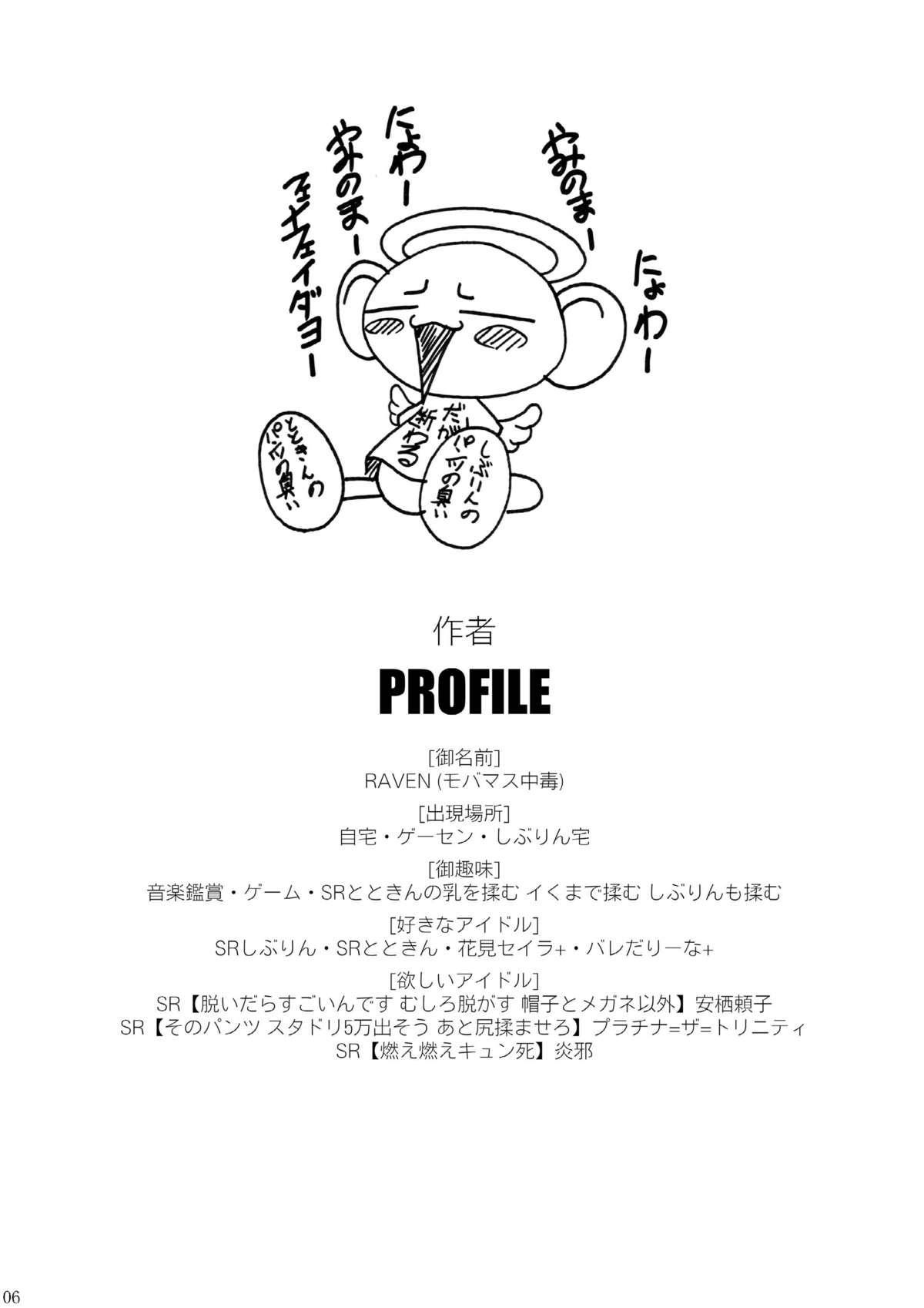 Ran ☆ Bato - Round 2 5
