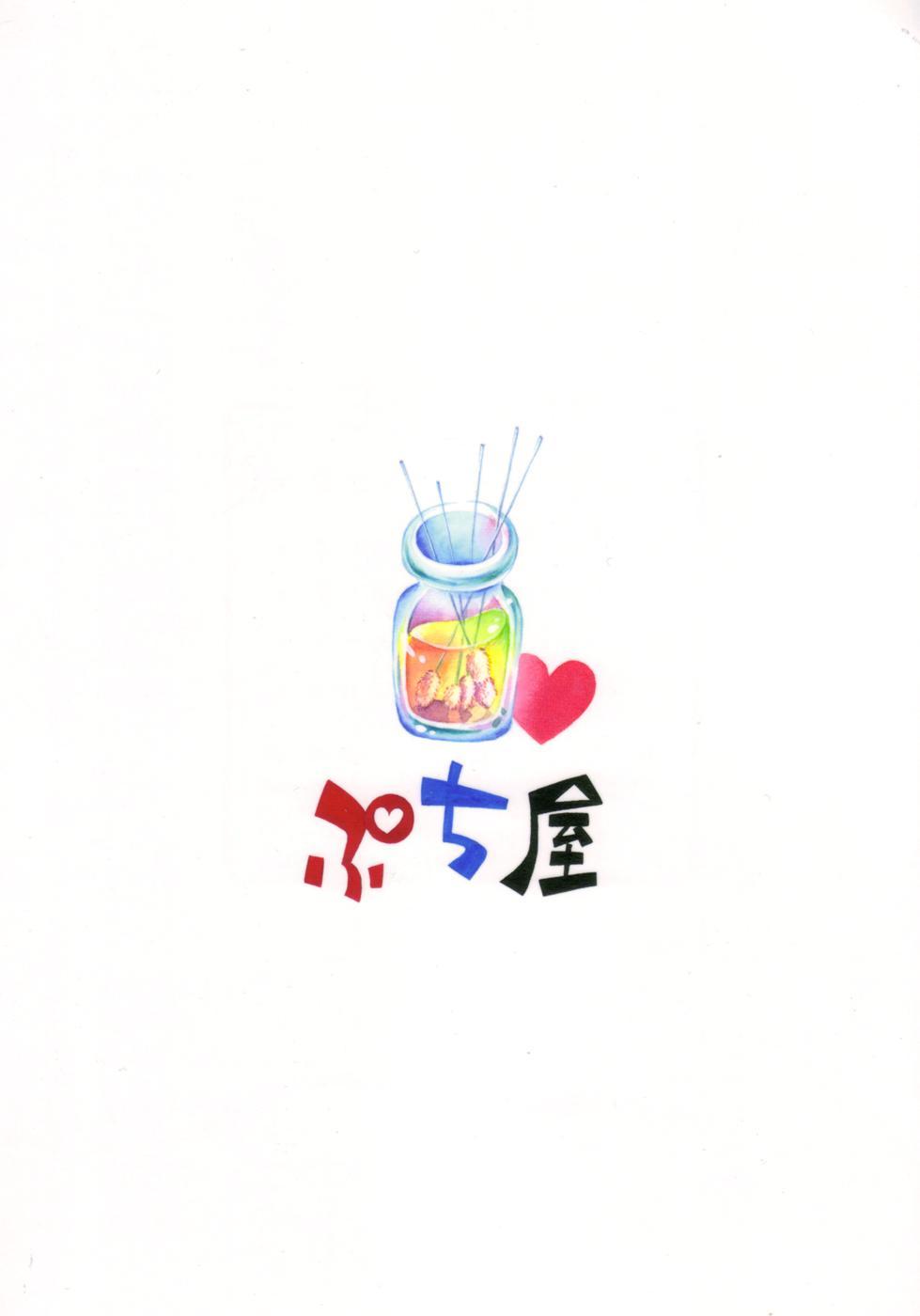 Toraware Hime Chuuhen | Captive Princess 2 2