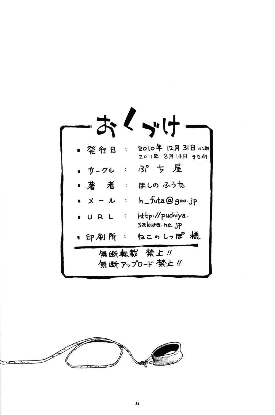 Toraware Hime Chuuhen | Captive Princess 2 64
