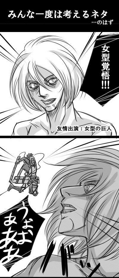 Female type titan x Eren 0