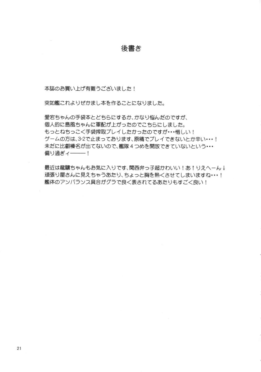 Koisuru Shimakaze-chan to Hentai Teitoku 19