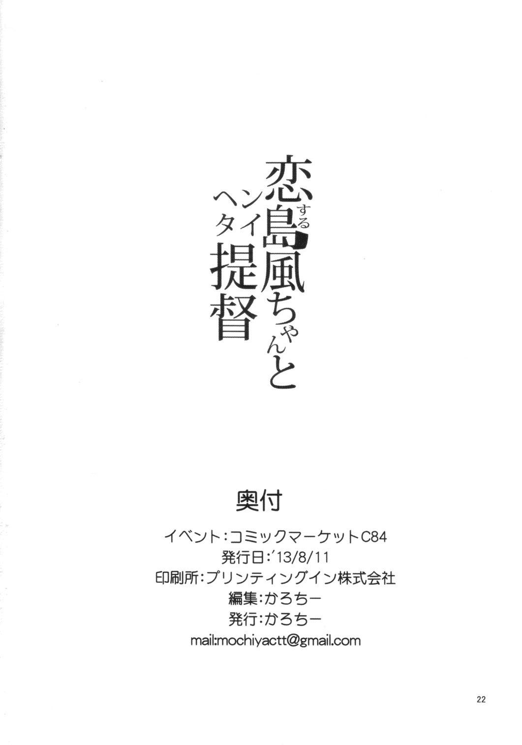 Koisuru Shimakaze-chan to Hentai Teitoku 20
