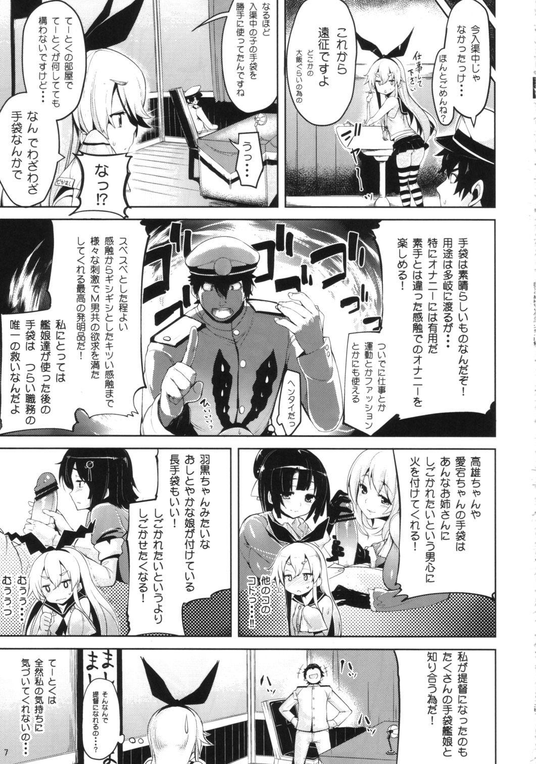 Koisuru Shimakaze-chan to Hentai Teitoku 5