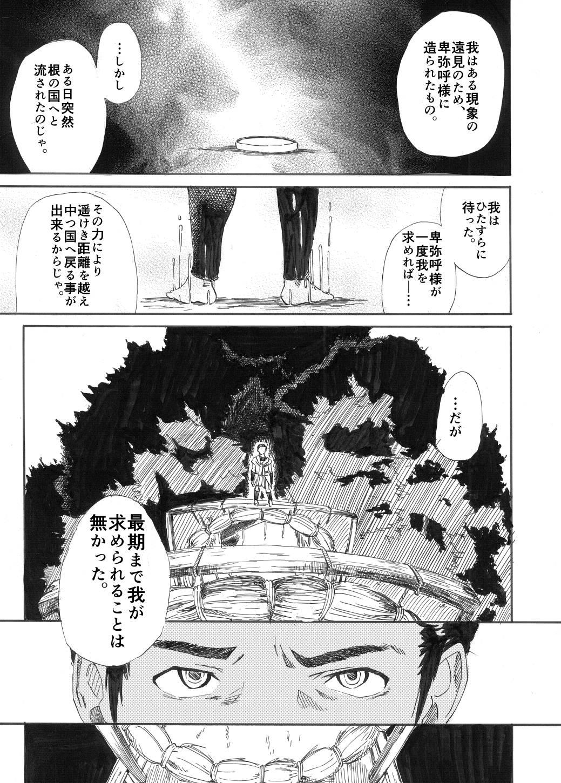 Kagami yo Kagami 9