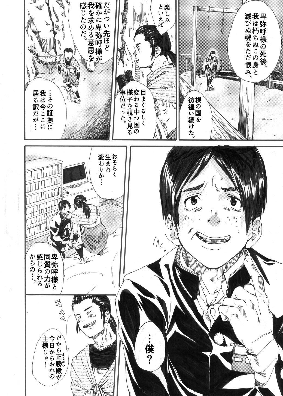 Kagami yo Kagami 10