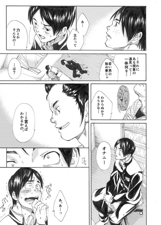 Kagami yo Kagami 11