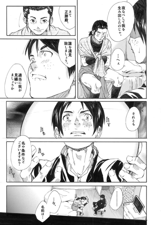Kagami yo Kagami 13