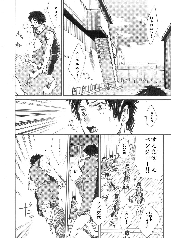 Kagami yo Kagami 14