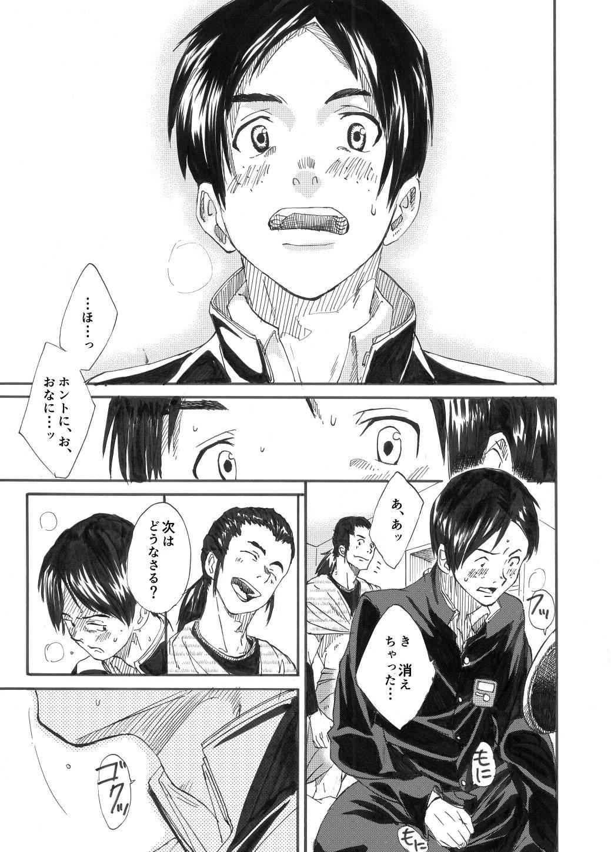 Kagami yo Kagami 21
