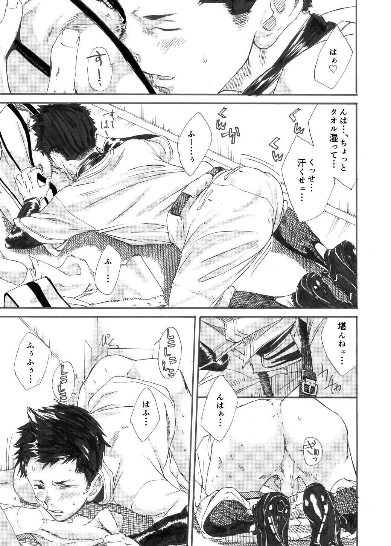 Kagami yo Kagami 23