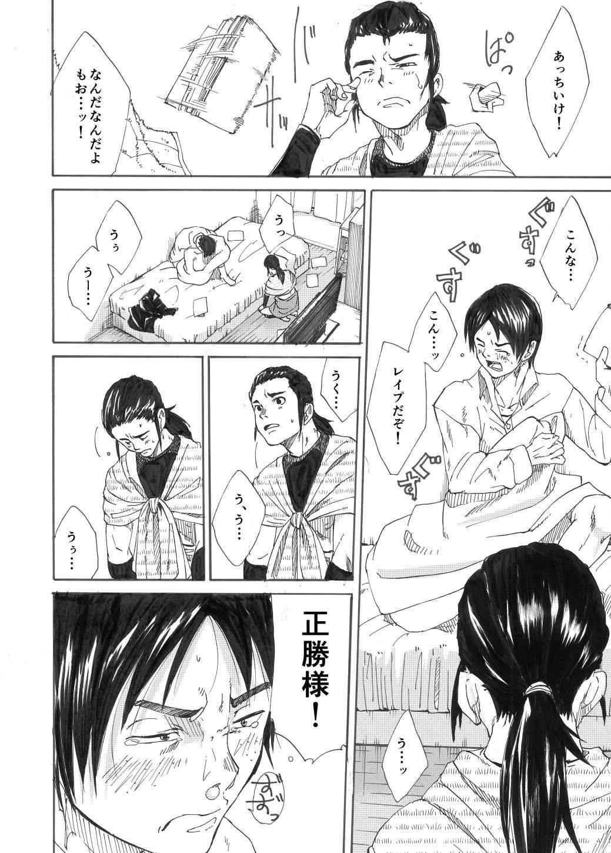 Kagami yo Kagami 48
