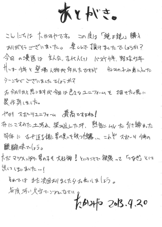 Kagami yo Kagami 55