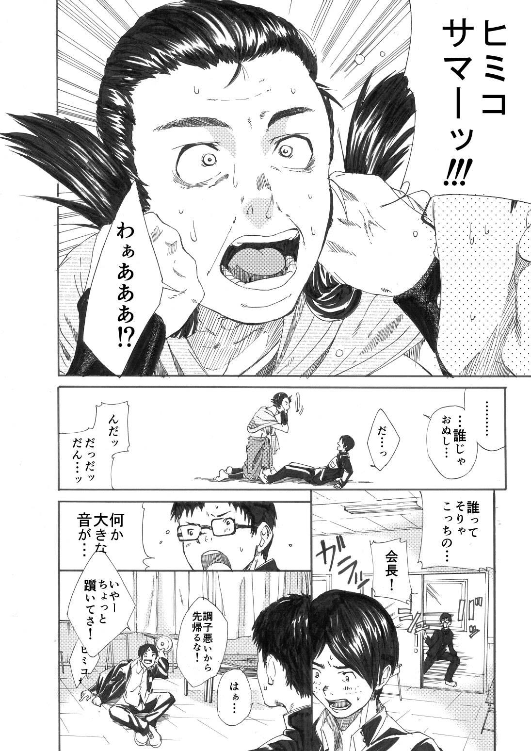 Kagami yo Kagami 6