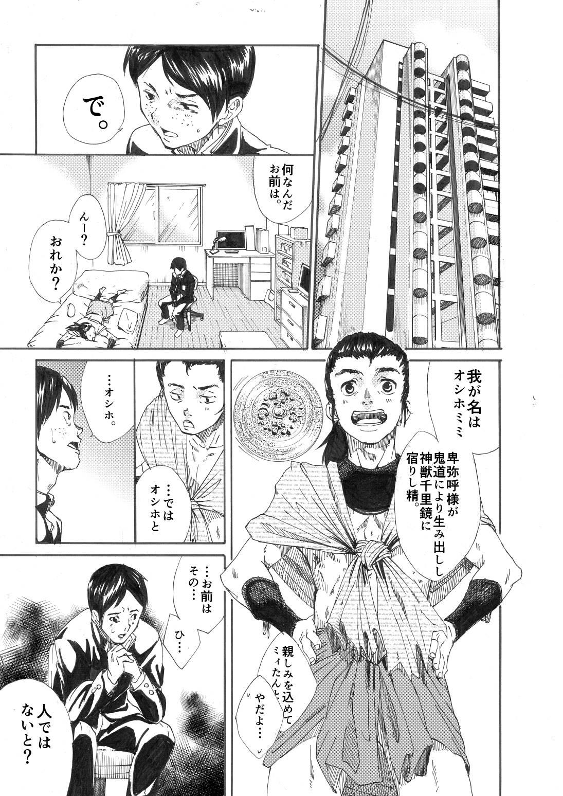 Kagami yo Kagami 7
