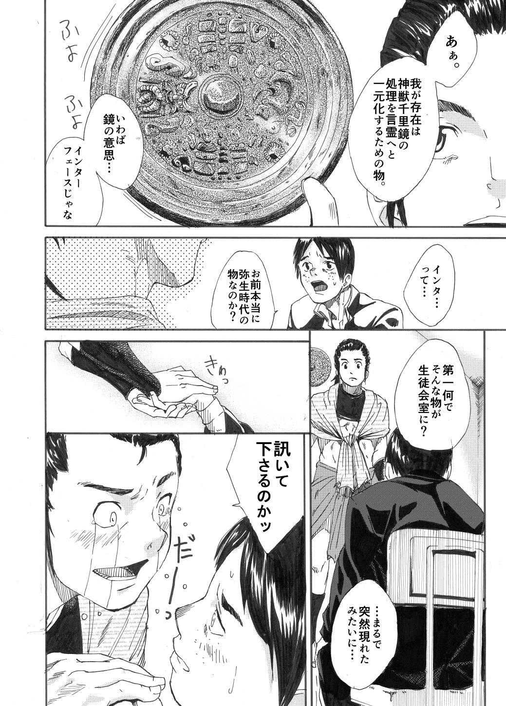 Kagami yo Kagami 8