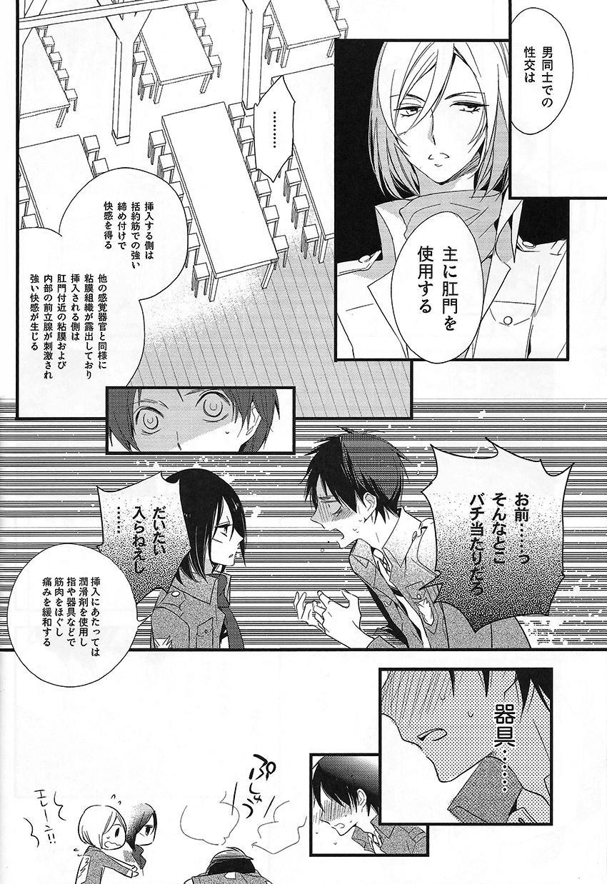 Hajimete Doushi 9