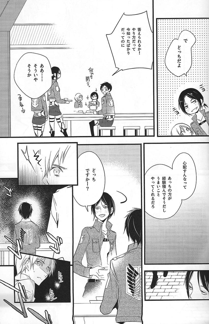 Hajimete Doushi 10
