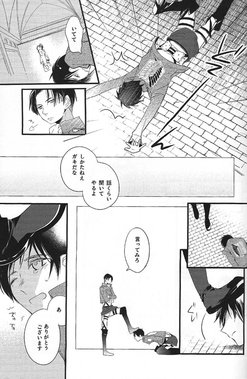 Hajimete Doushi 12
