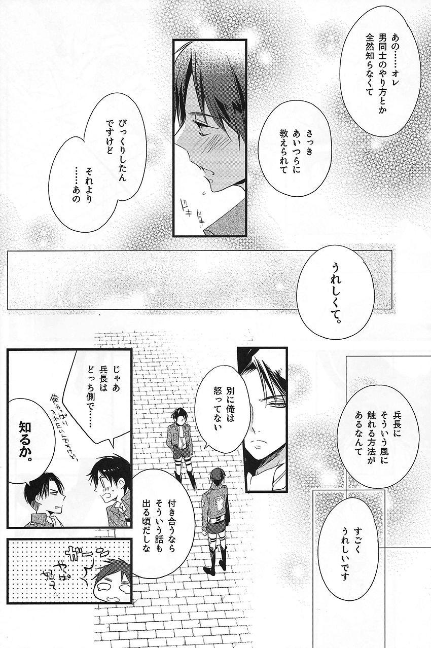 Hajimete Doushi 13