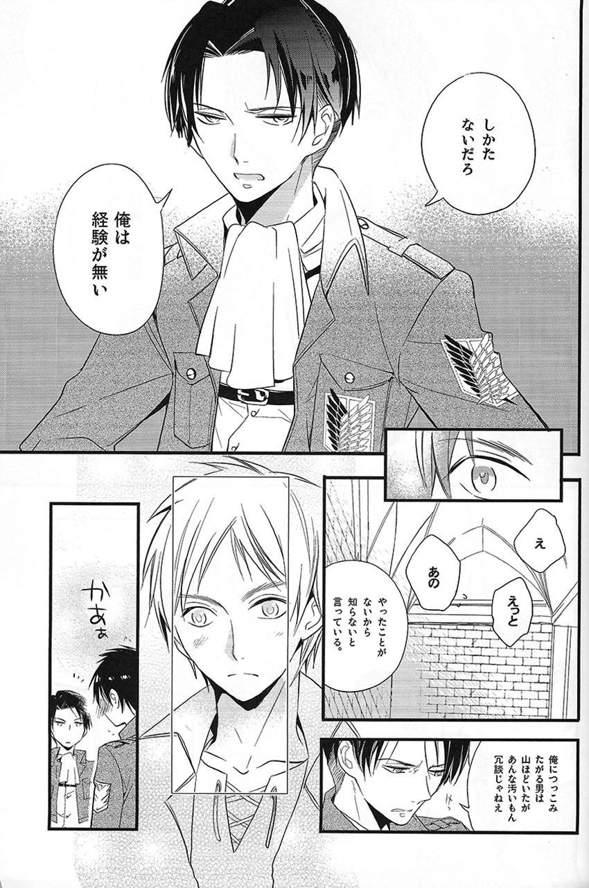 Hajimete Doushi 14