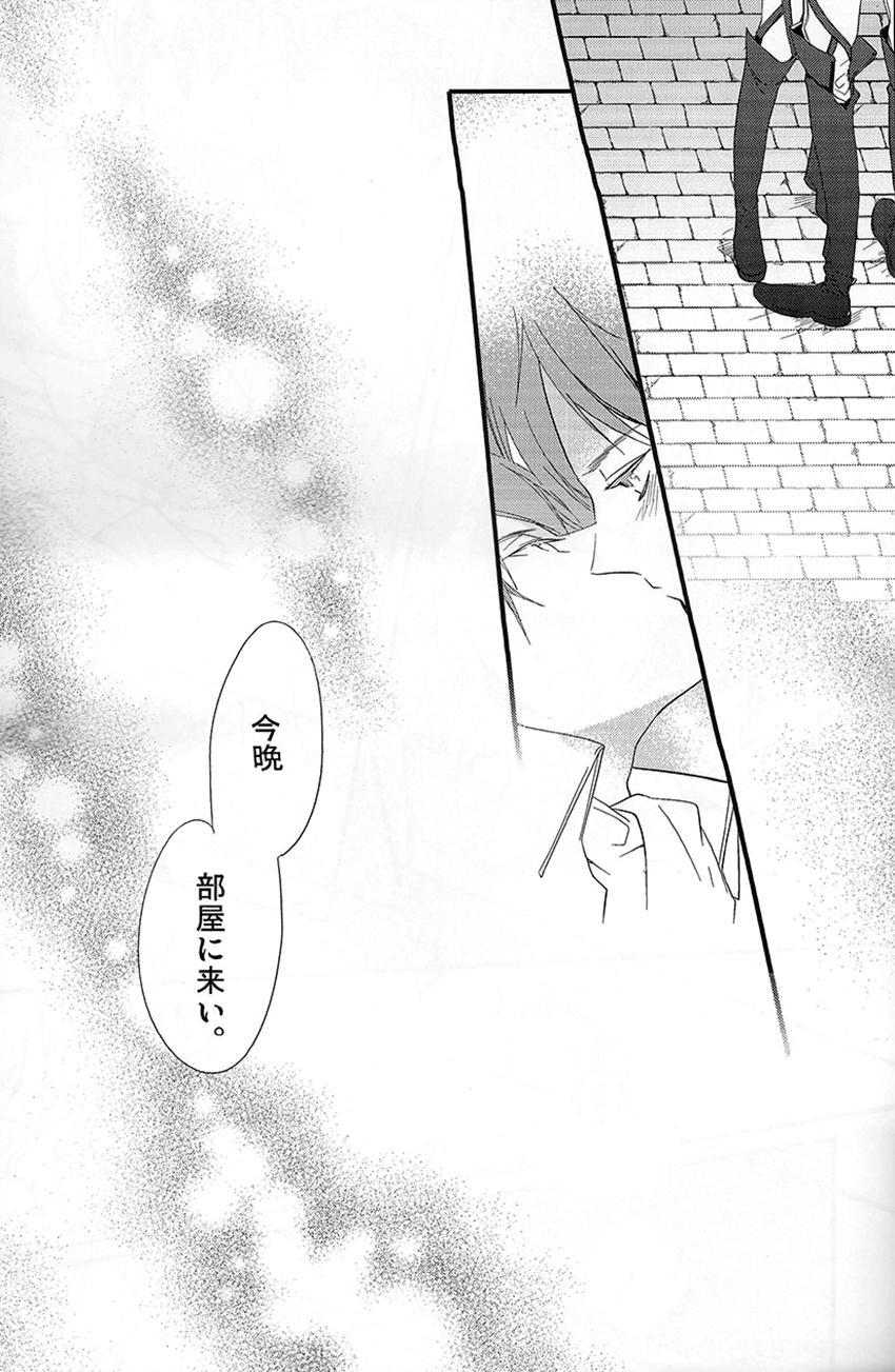Hajimete Doushi 16