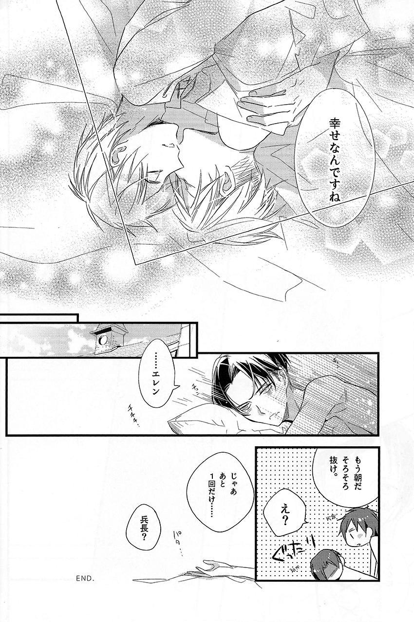 Hajimete Doushi 23