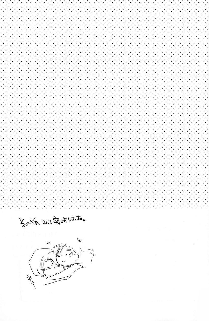Hajimete Doushi 24