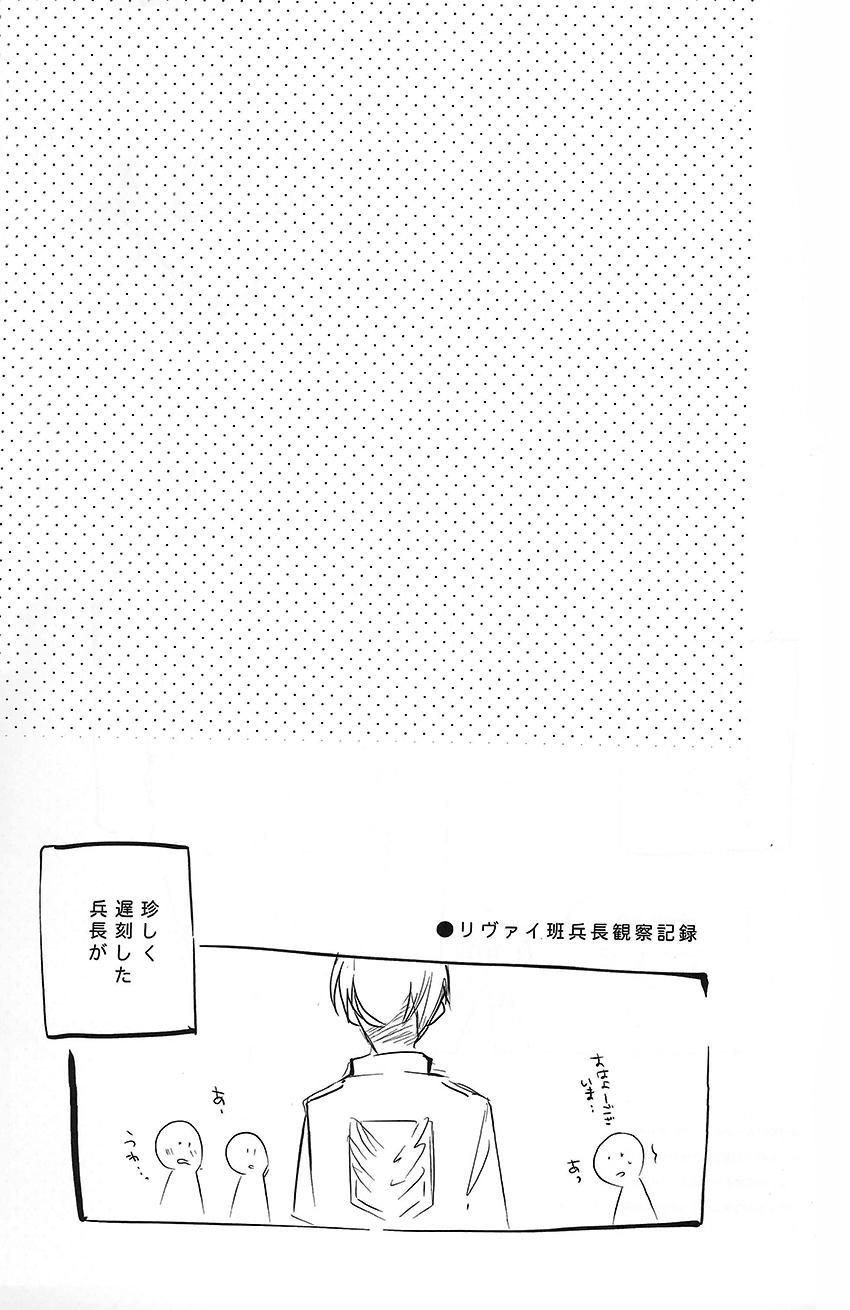 Hajimete Doushi 25