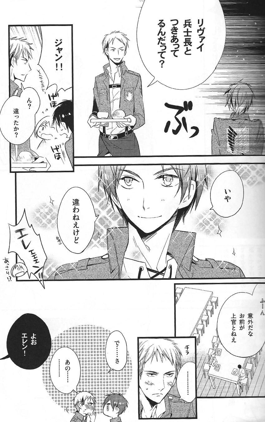 Hajimete Doushi 6