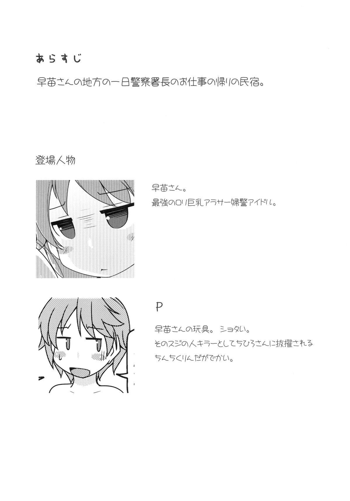 Table Uniform Manatsu no Urmahlullu 2