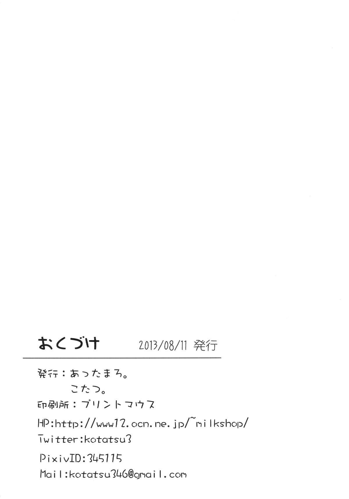 Table Uniform Manatsu no Urmahlullu 29