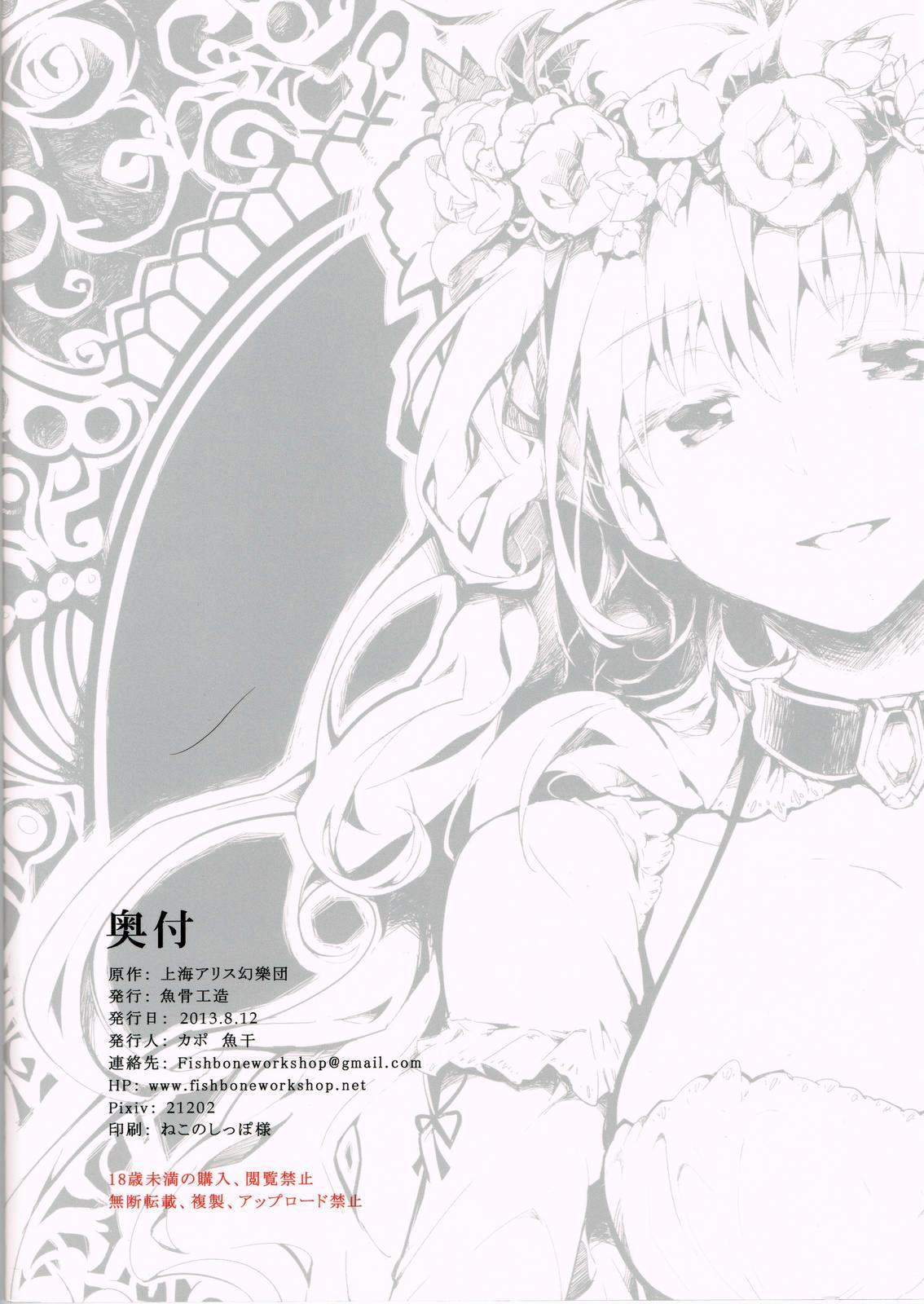 BLUMENKRONE Yakujin no Kakan 17