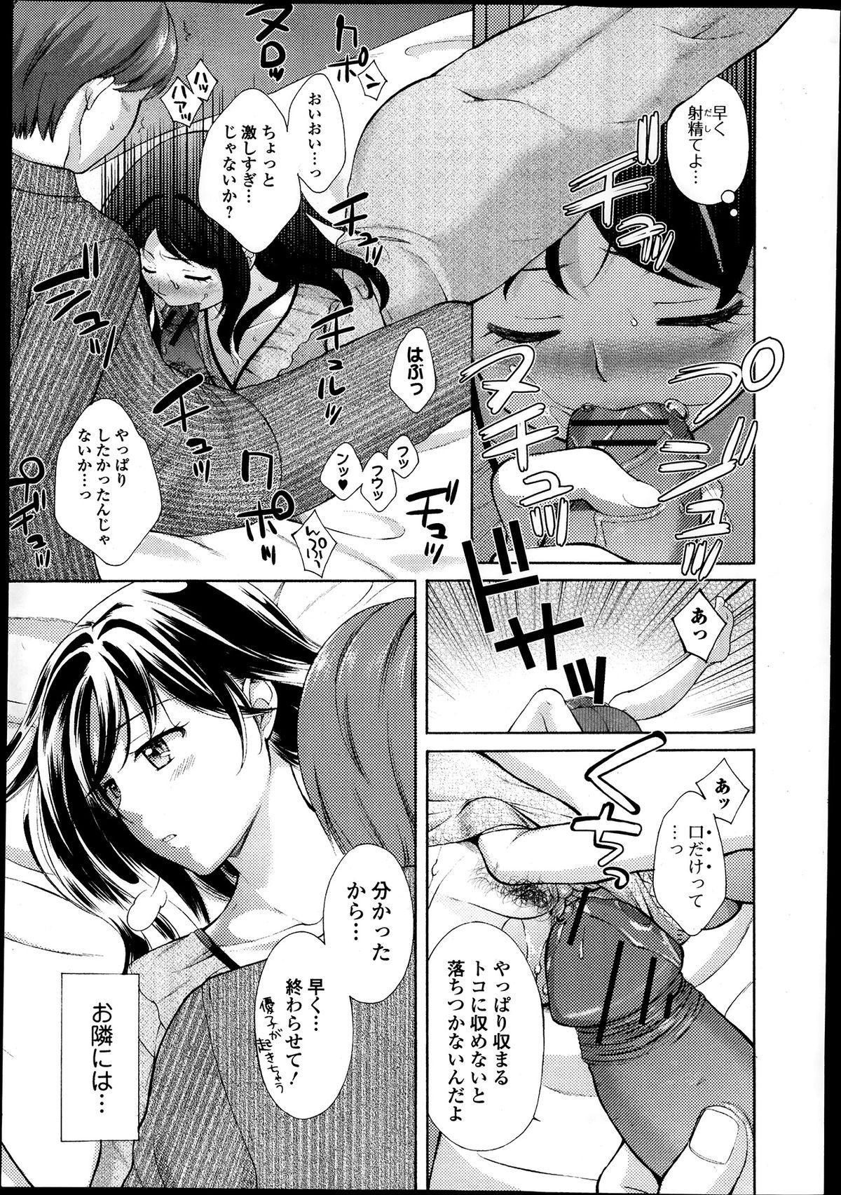 Bishoujo Kakumei KIWAME Road Vol.9 12