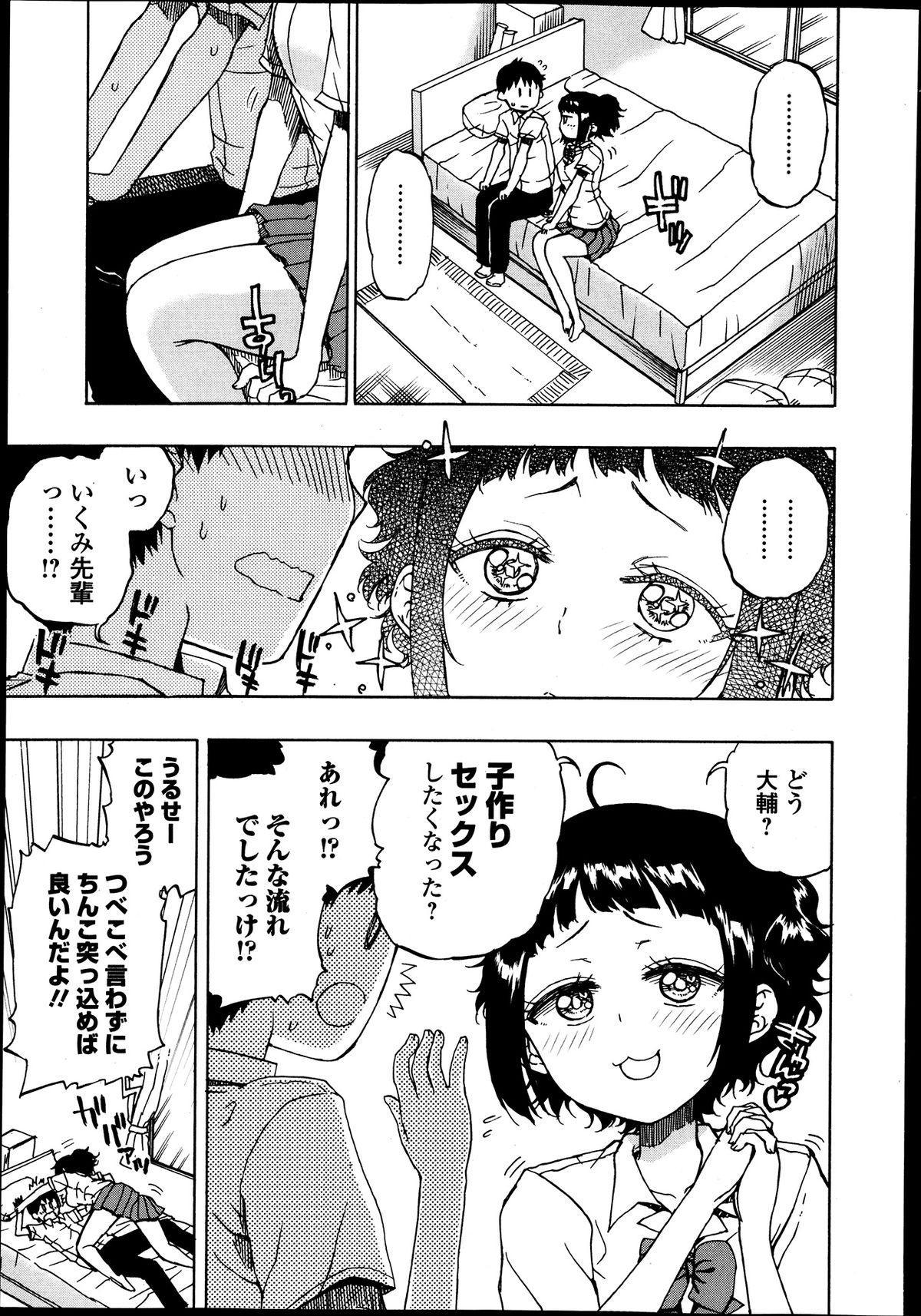 Bishoujo Kakumei KIWAME Road Vol.9 142