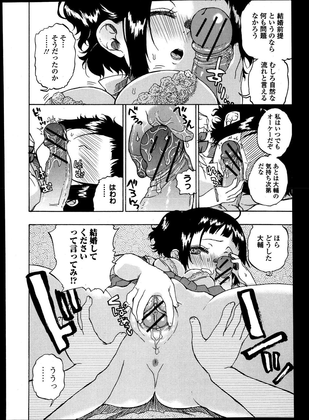 Bishoujo Kakumei KIWAME Road Vol.9 145